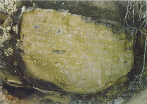 The Los Lunas Decalogue Stone